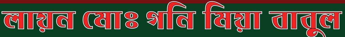 Lion Gani Miah Babul